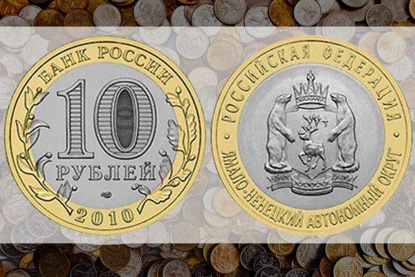 10 рублей «ЧЯП». Возможно вы уже слышали аббревиатуру «ЧЯП», которая расшифровывается как Чечня-Ямало-Ненецкий Автономный округ-Пермский край. Это три самых дорогих биметаллические монеты. Заработать на подобной находке можно от 2000 до 9000 за монету.