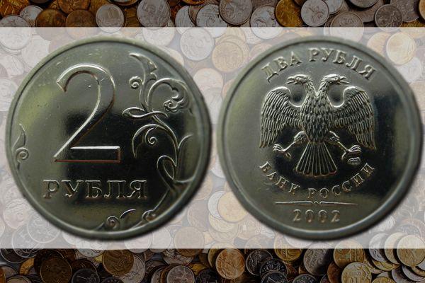 В 2002 году произошли изменения во внешнем виде многих монет, таких как 1 рубль, 2 рубля, 5 рублей. Это случилось по причине утверждения новой эмблемы Банка России. Сегодня цена на монету в 2 рубля (ММД) этого года равняется почти 13 тысячам.
