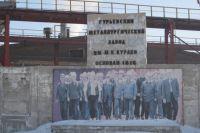 Именно с этого завода началось рождение одного из старейших городов Кемеровской области.