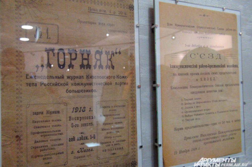 Революционные артефакты – кизеловский журнал «Горняк» (1918 г.)