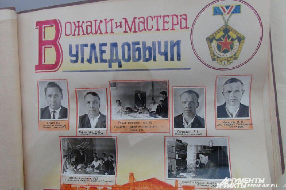 К концу 30-х годов XX века в Кизеловском бассейне насчитывалось около 3 тыс. ударников! Зародившееся в августе 1935 г. стахановское движение принесло с собой рост производительности труда и на Урале – в полтора раза.