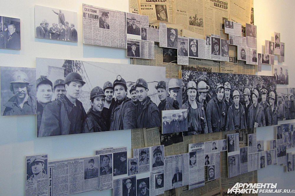 Инсталляция, посвященная лучшим шахтерам КУБа 80-90 х годов. Вырезки из газет гармонично соседствуют с фотографиями.
