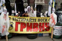 Участники акции протеста у здания Национального банка Украины в Киеве.