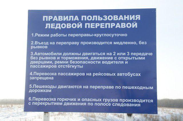 Ледовые переправы Омской области в Омской области скоро будут закрываться.