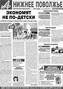 АиФ-Нижнее Поволжье №10