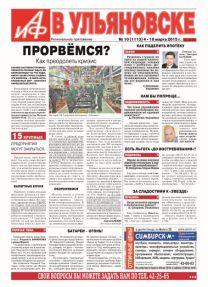 АиФ - Ульяновск 10