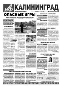 «Аиф-Калининград» № 10
