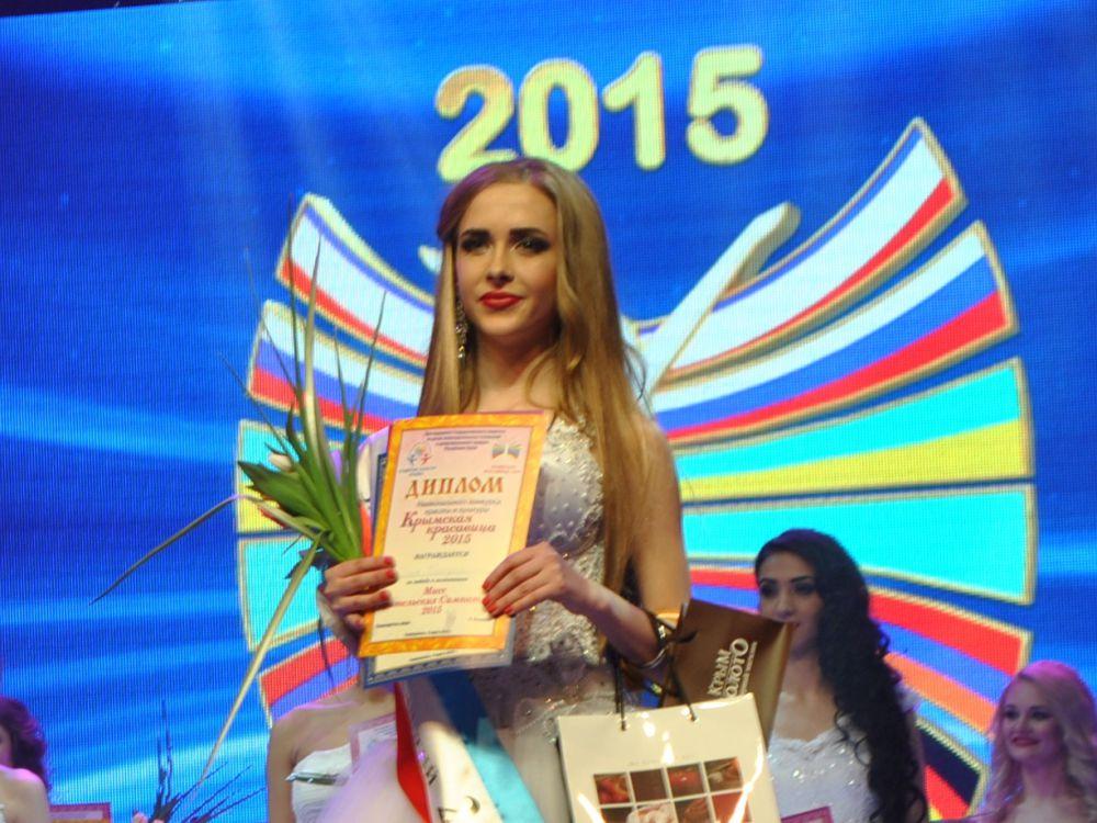 Юлия Бондаренко. Награждение.