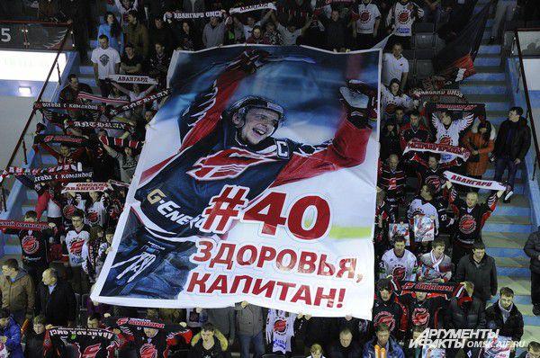 Фан-сектор омичей растянул баннер в поддержку Сергея Калинина.