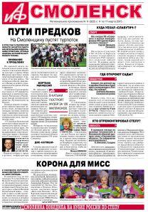 Аргументы и Факты - Смоленск №11. Пути предков