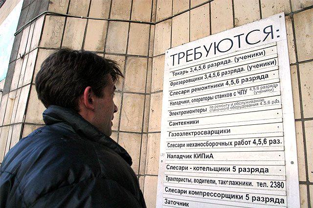 Количество вакансий в Омске сократилось.