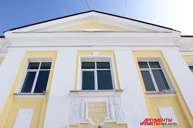 Хабаровская школа № 36