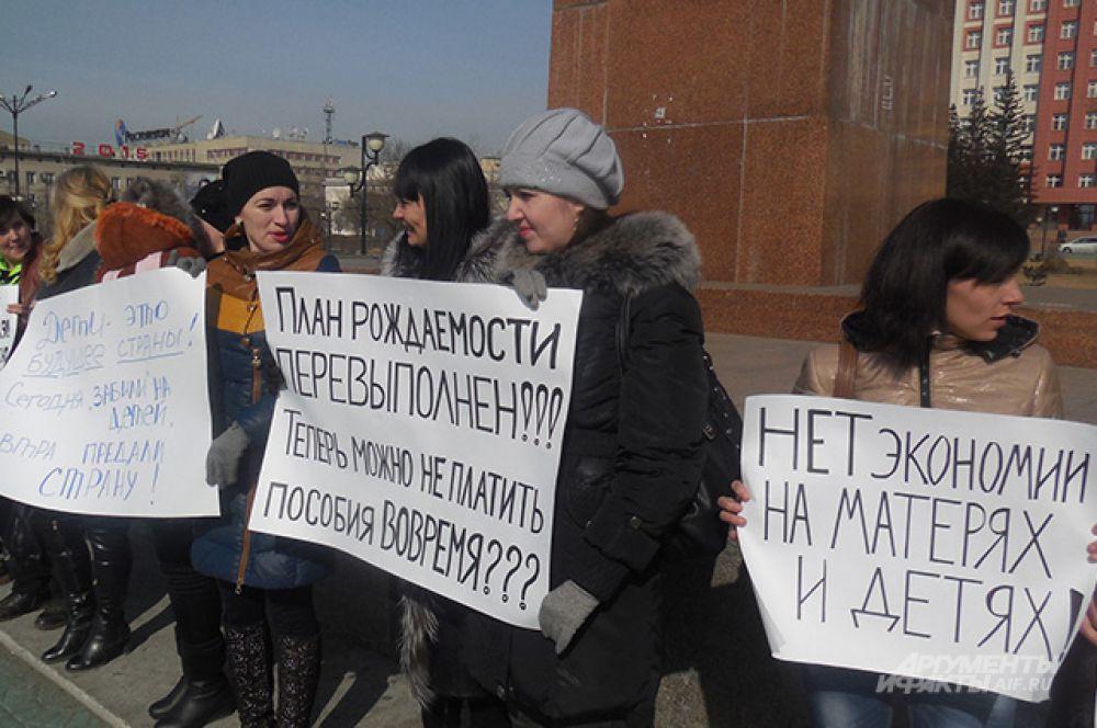 Около 30 женщин приняли участие в пикете на Центральной площади Читы.