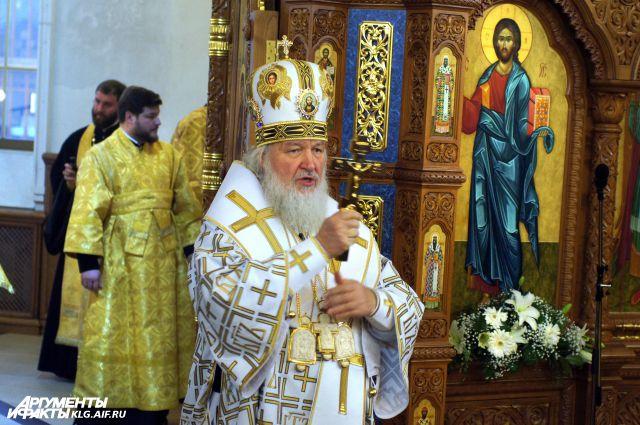 Патриарх Кирилл рассказал калининградцам, зачем нужно «богатеть в Бога» и нести свой крест.
