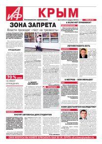 АиФ-Крым №11