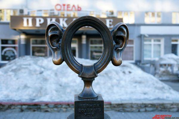 Замыкает список, пожалуй, самый любимый у пермяков памятник под названием «Пермяк соленые уши». Вообще, это традиционное прозвище жителей Прикамья. По легенде, оно связано с распространенным в крае промыслом солеварения. Скульптура состоит из двух частей — фигуры фотографа и круглой рамки с большими ушами, куда турист может просунуть лицо. Адрес - Комсомольский проспект, 27.