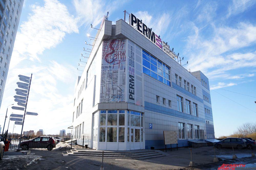 Музей современного искусства PERMM – первый и пока единственный в России государственный музей современного искусства за пределами центральной части страны. Учреждение славится своими экстравагантными выставками и богатой коллекцией. Адрес -  Бульвар Гагарина, 24.