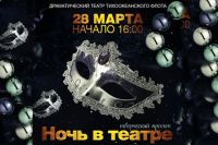 Афиша «Ночи в театре»