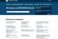 Сайт реформ