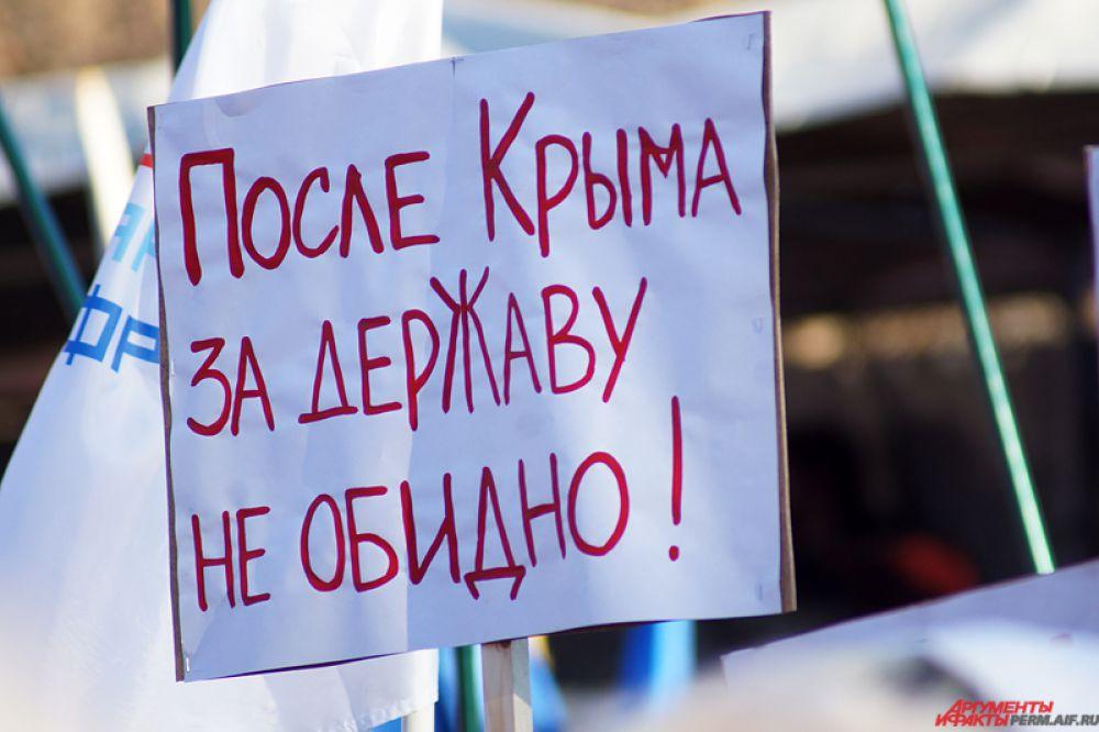 Один из плакатов митинга.