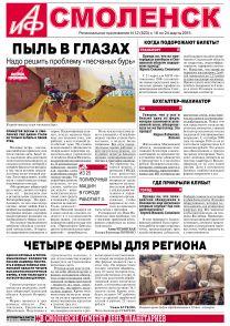 Аргументы и Факты - Смоленск №12. Пыль в глазах