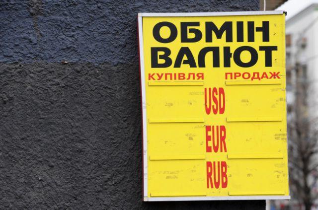 Пункты обмена валют
