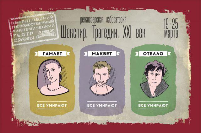 Свердловский театр драмы вернулся к творчеству Уильяма Шекспира