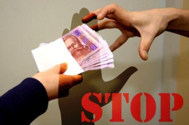 Стоп коррупции