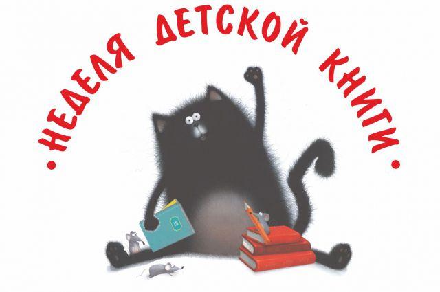 Больше недели в Екатеринбурге будут праздновать «Книжкины именины»