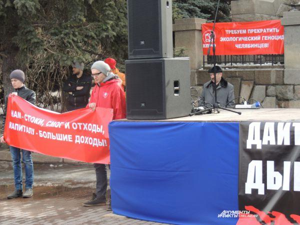 Молодые люди держали плакаты с требованием улучшить экологическую ситуацию.