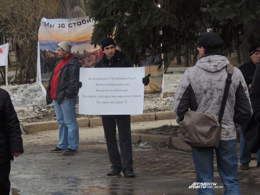 Плакаты, в основном самодельные, держали в руках митингующие.