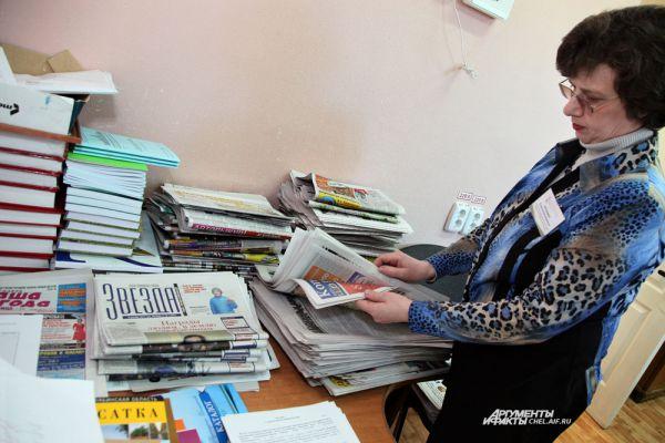 Поступление свежих газет и журналов.