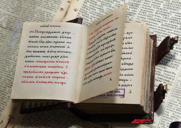 Служебник. Рукописная книга. Москва. Начало XX в., (1902