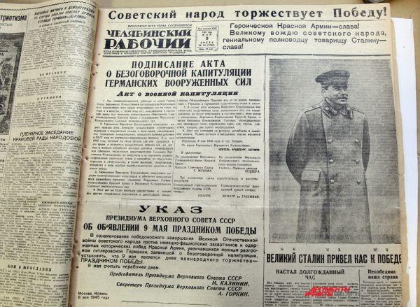 Газета «Челябинский рабочий» от 9 мая 1945 г