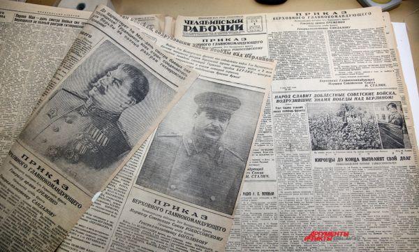 . Подготовка газеты «Челябинский рабочий» за 1945 г. к сканированию.