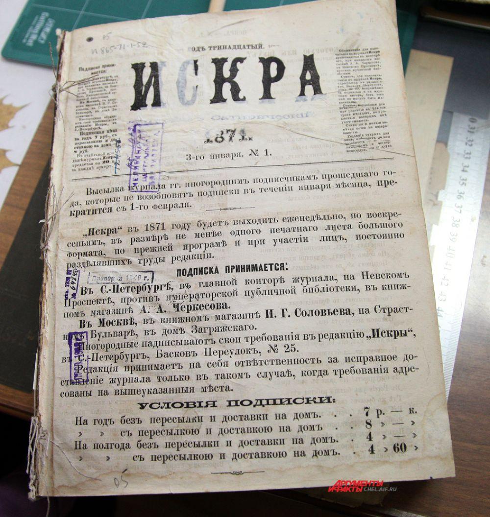 Журнал «Искра» за 1871 г. в процессе реставрации.