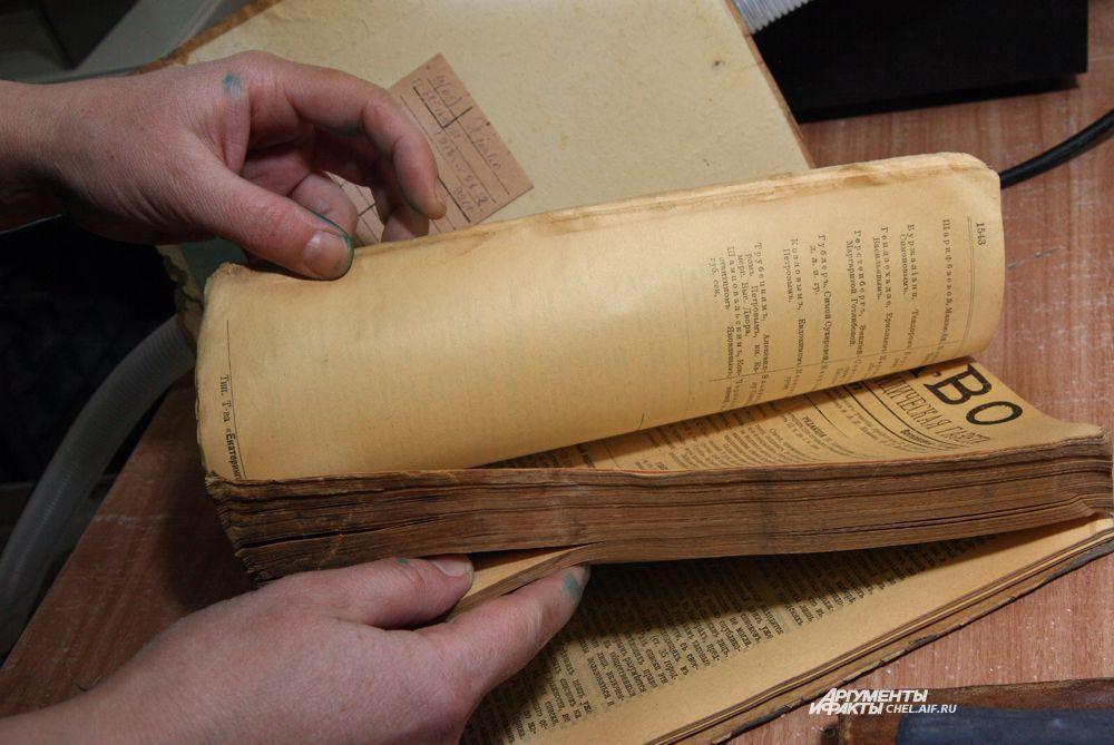 Диагностика повреждений документа перед реставрацией.