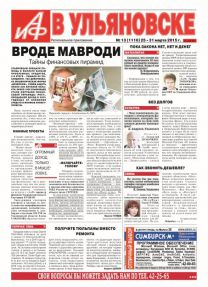 АиФ - Ульяновск 13