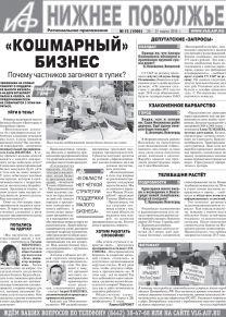 АиФ-Нижнее Поволжье №13