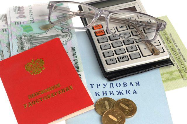 Документы для оформления пенсии в 2013 году