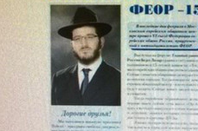 Известие появилось в газете «Ахдут».