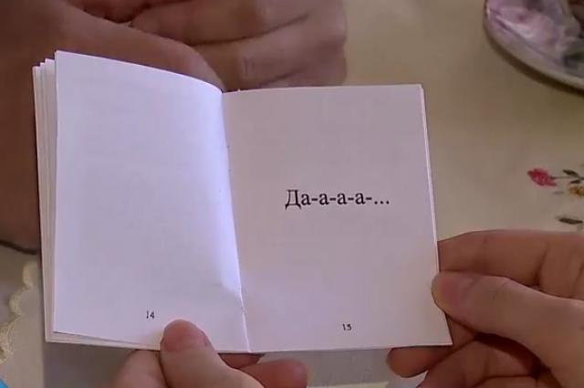 В книге всего одно слово.