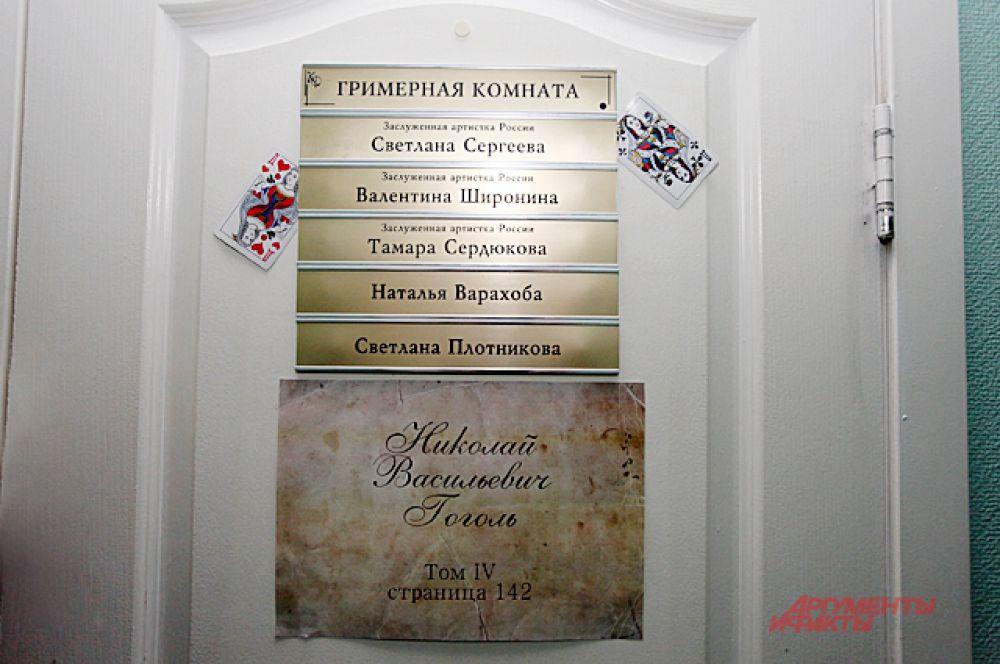 Это - дверь в гримёрную комнату, где артисты готовятся к очередному спектаклю. Но в эту ночь за дверью гримёрки происходило нечто необычное...