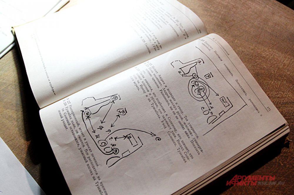 ... а ещё - лежит учёбник, написанный самим Станиславским.