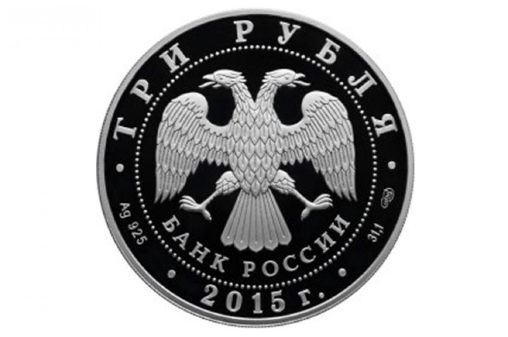 Серебряная монета номиналом 3 рубля имеет диаметр 39,0 мм.
