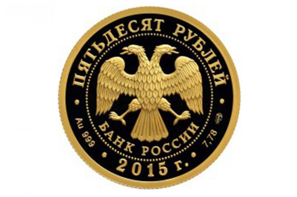 Золотая монета номиналом 50 рублей имеет диаметр 22,6 мм.