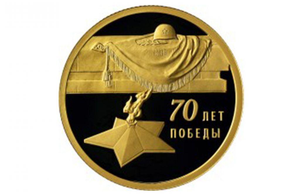 На оборотной стороне золотой монеты номиналом 50 рублей - изображение Вечного огня у Могилы Неизвестного Солдата у Кремлевской стены.