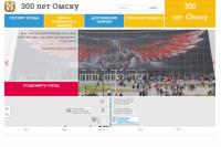 Появился сайт к 300-летию Омска.