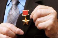 Медаль Золотая звезда.