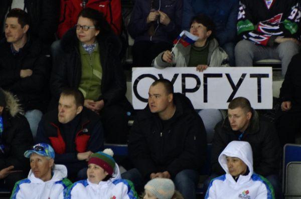 Болельщики были не только из Ханты-Мансийска.